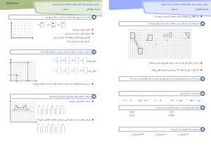 تمرین های ریاضی ششم دبستان (1)