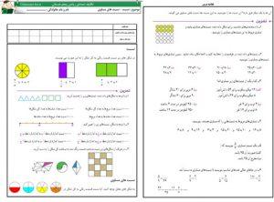 تکالیف امتدادی ریاضی پنجم دبستان (1)