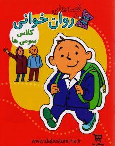 قصه های روان خوانی پایه سوم دبستان