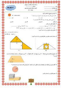 آزمون ماهانه (عملکردی ، مداد کاغذی) پایه پنجم 95-96