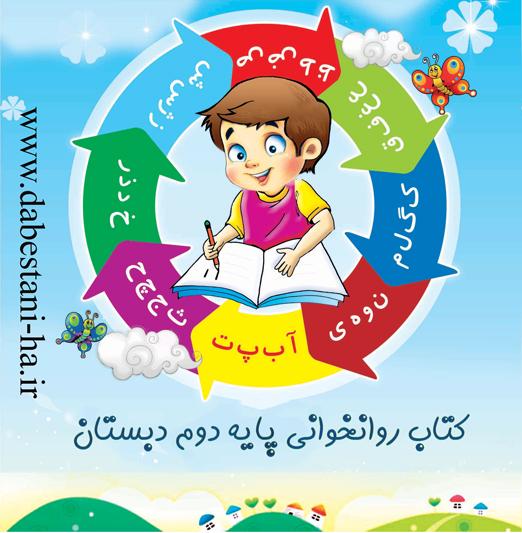 کتاب روان خوانی ویژه دانش آموزان پایه دوم دبستان