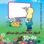 کتاب آموزش املای کلاس اول دبستان