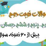آزمون های خرداد چهارم ،پنجم و ششم دبستان