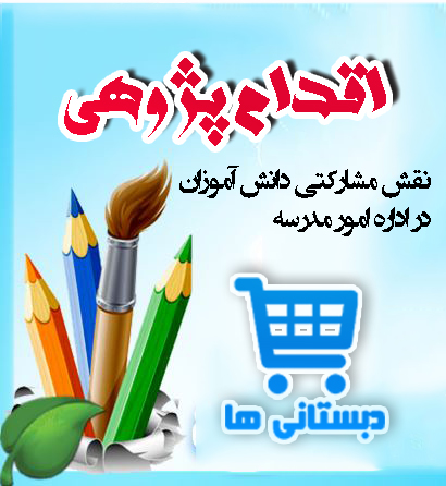 نقش مشاركتي دانش آموزان در اداره امور مدرسه  از طريق شوراي دانش آموزي
