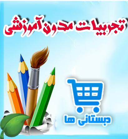 علاقه مند سازی دانش آموزان متوسطه به درس ادبیات فارسی