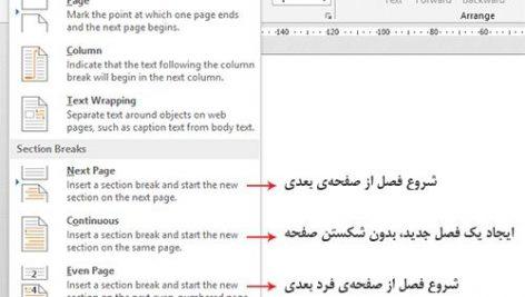 آموزش صفحه آرایی کتاب و پایان نامه در ورد ۲۰۱۳