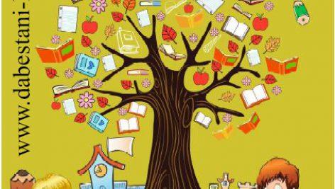 کتاب تابستانه ریاضی پنجم دبستان