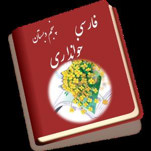 متن کتابهای پایه پنجم به صورت WORD