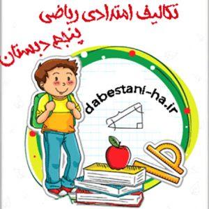 تکالیف امتدادی ریاضی پنجم دبستان (۱)
