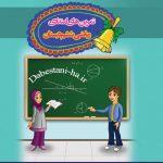 تمرین های ریاضی ششم ابتدایی