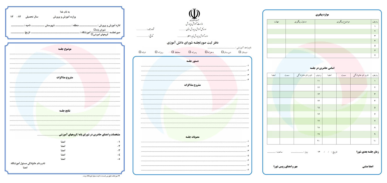 صورتجسات مورد نیاز مدارس / دفتر شورای معلمان