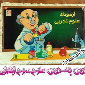 درس به درس علوم  سوم ابتدایی