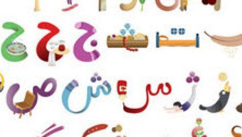 فایل جدول الفبای فارسی