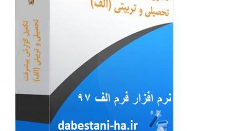 نرم افزار جدید فرم الف خرداد ۹۷
