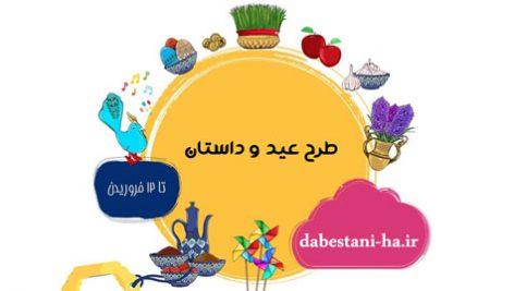 طرح عید و داستان