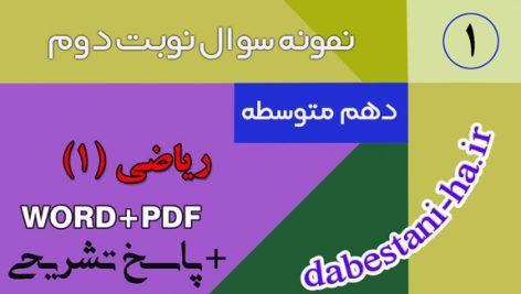 آزمون نوبت دوم ریاضی (1) دهم دبیرستان | خرداد 1398