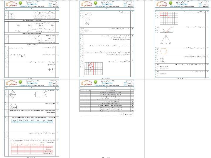 آزمون ریاضی نوبت دوم پنجم ابتدایی(1)